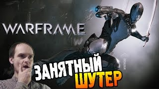WarFrame Gameplay ► ЗАНЯТНЫЙ ШУТЕР ◄ Первый взгляд