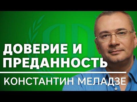 Константин Меладзе: «Доверие и преданность». Константин Меладзе Часть 2.