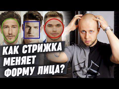 Как подобрать стрижку мужчине и скорректировать форму лица? | Мужские стрижки, которые тебя спасут!