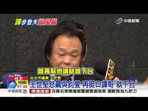 """砲打自家人! 王世堅怒稱口譯哥""""小柯文哲""""│中視新聞20190114"""