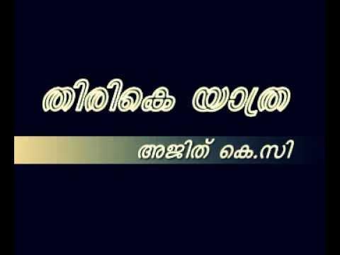 തിരികെ യാത്ര (കവിത) - Thirike Yathra