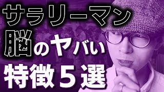 【人生観変わる話】「サラリーマン脳」のヤバい特徴5選。