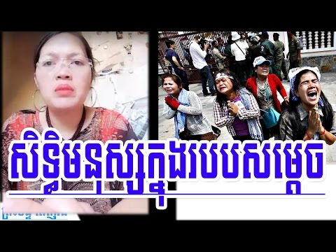 Khmer News Today | She Talked About Human Right's Issue In Hun Sen Regime | Cambodia News Today