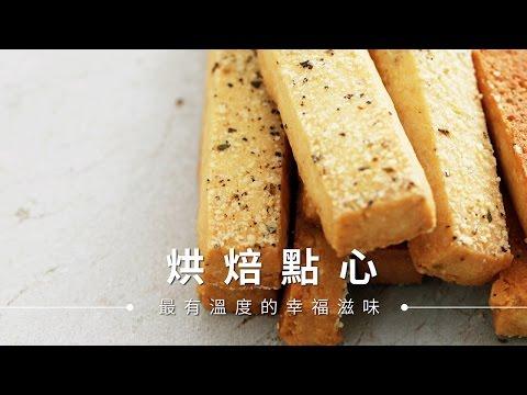【餅乾】香料起士棒,冰箱就能定型