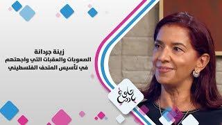 زينة جردانة - الصعوبات والعقبات التي واجهتهم في تأسيس المتحف الفلسطيني