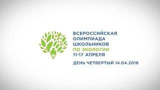 День 4 Всероссийской олимпиады школьников по экологии(dm-centre.ru vk.com/dmekb., 2016-04-15T03:48:58.000Z)