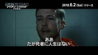 アイアン・スクワッド/甲鉄戦線 PV