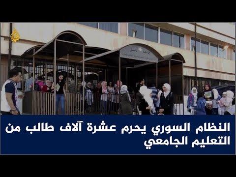 النظام السوري يحرم عشرة آلاف طالب من التعليم الجامعي  - نشر قبل 48 دقيقة