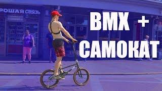BMX + САМОКАТ РЕАКЦИЯ ПРОХОЖИХ