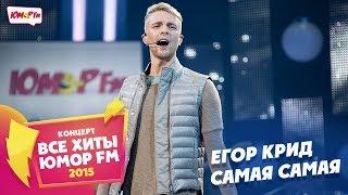Егор Крид - Самая Самая Все хиты Юмора 2015