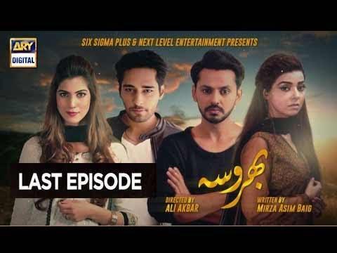 Bharosa Last Episode - 3rd November 2017 - ARY Digital Drama