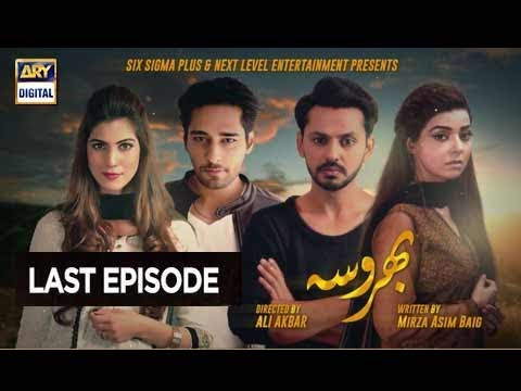 Bharosa - Last Episode - 3rd November 2017 - ARY Digital Drama