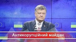 Як Петро Порошенко обманув українців, щоб отримати безвізовий режим, Антикорупційний майдан