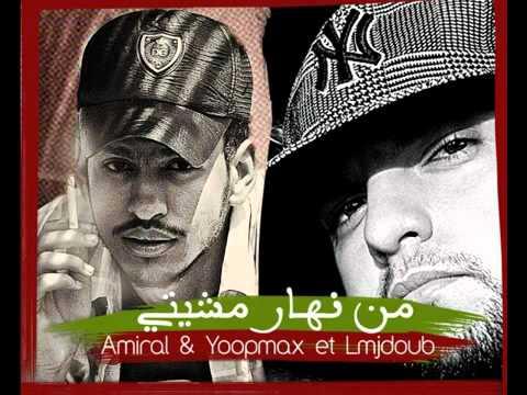 من نهارمشيتي amiral feat yoopmax & elmajdoub