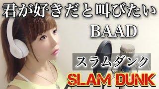 君が好きだと叫びたい/BAAD【スラムダンク】フル歌詞付き(アニメ主題歌)-cover(SLAMDUNK/kimigasukidatosakebitai)歌ってみた thumbnail
