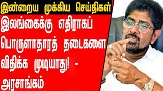 இன்றைய பிரதான செய்திகள் 25-03-2021 | Sri Lanka – Tamil Nadu News | TubeTamil News