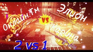 Warface 2vs1 Элион Карина Vs 0нлайн Тм