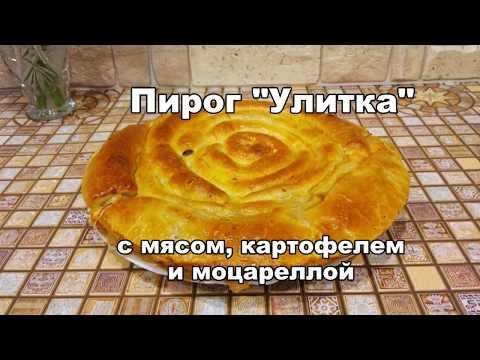 Пирог с мясом!
