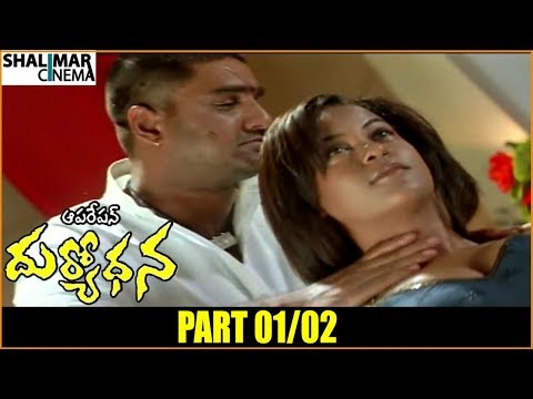 Operation Duryodhana Telugu Movie Part 01/02 || Srikanth, Mumaith Khan || Shalimarcinema