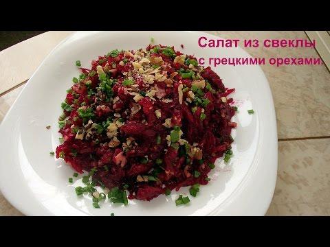 Полезный салат из свеклы с грецкими орехами.