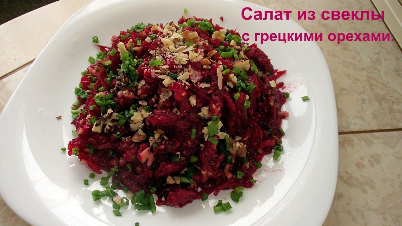Полезный салат из свеклы с грецкими орехами. - YouTube