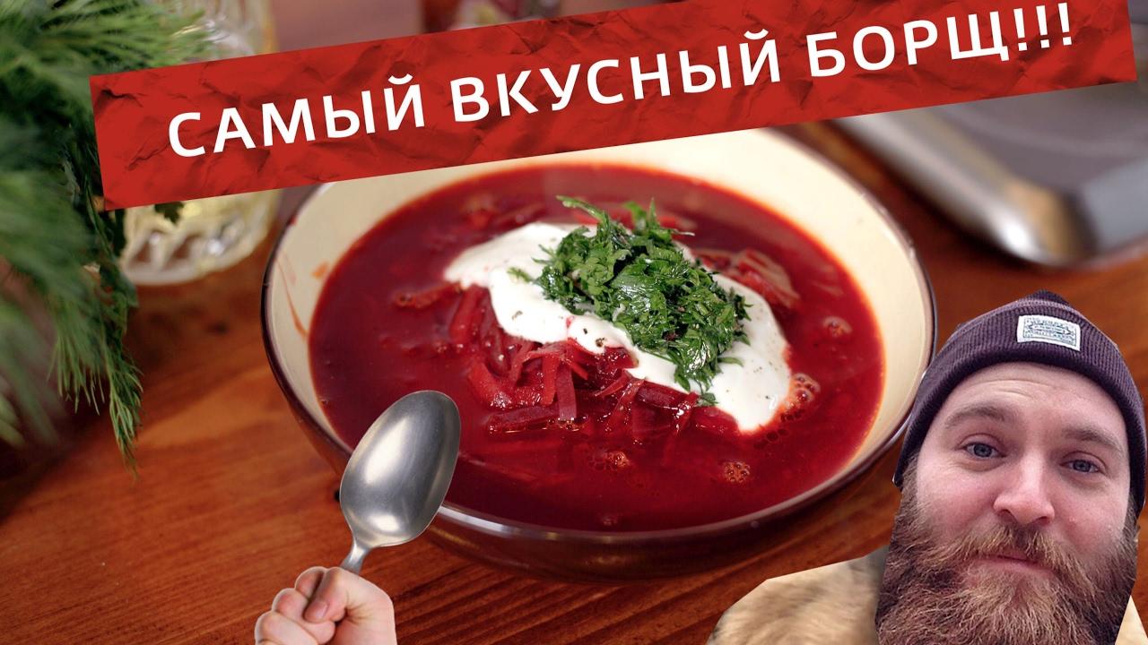 как приготовить очень вкусный борщ