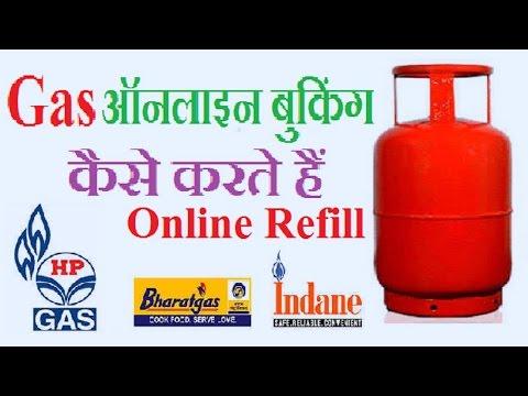How To Gas Online Booking गैस ऑनलाइन रिफिल Booking कैसे करते हैं  Online Rifil