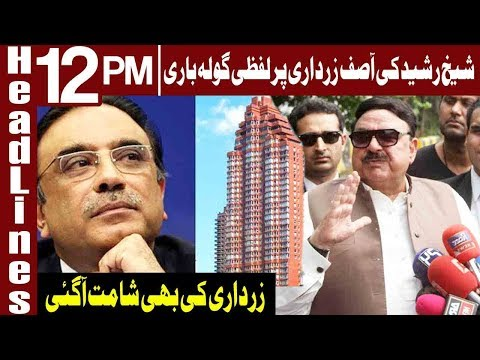 Sheikh Rasheed Bashing On Zardari | Headlines 12 PM | 25 December 2018 | Express News
