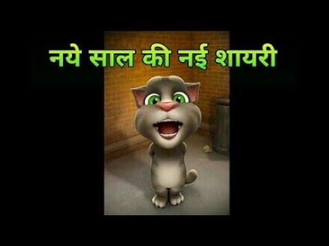 Naye Saal Ki Nayi Shayari | New Year Funny Shayari | Happy New Year |