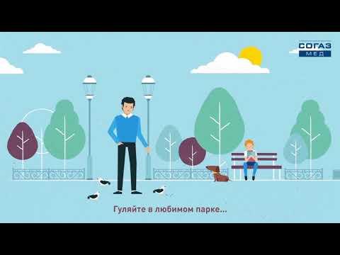 Страховая компания СОГАЗ-Мед в Саранске