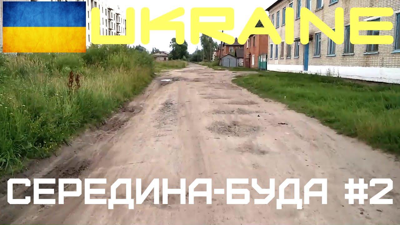 UKRAINE TRIP ★ СЕРЕДИНА-БУДА вокзал граница завод ЧАСТЬ 2