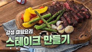 [구독&댓글 이벤트] 감성 캠핑 요리 | 소고기…