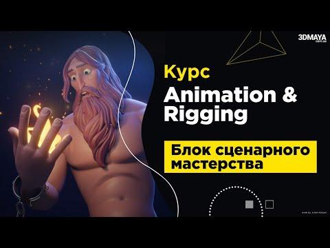 Курс анимации и риггинга | Сценарное мастерство | Лекция №1