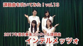 vol.13 / 2017課題曲 Ⅲ インテルメッツォ より 今年の吹奏楽コンクール...