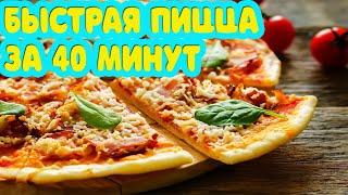Быстрая пицца за 40 минут. Секрет обалденной пиццы. Готовить вкусно, просто =)))