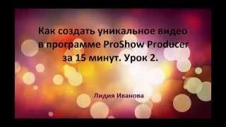 Как создать уникальное видео в ProShow Producer  Урок 2(Как создать уникальное видео в программе ProShow Producer за 15 минут. Урок 2. Стань интернет-продюсером! Узнай, как..., 2015-11-04T19:33:08.000Z)