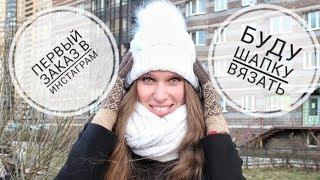 видео: Первый заказ шапки в инстаграм. morkovka_knit_spb. Вязание - в бизнес.