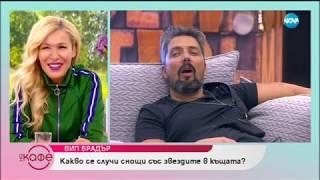 """Какво се случи снощи в къщата на """"VIP Brother"""" - """"На кафе"""" (19.09.2018)"""