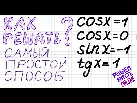 Как решать тригонометрическое уравнение Самый простой способ решения любого уравнения Cos Sin Tg Ctg