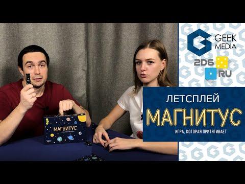 МАГНИТУС - ИГРАЕМ в семейную настольную игру