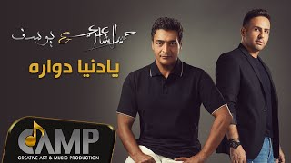 Hamid El Shaeri & Yousef - Ya Donia Dawara - Official  Video |  حميد الشاعري  و يوسف - يادنيا  دواره