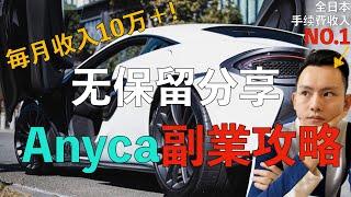 最强副业(之一)Anyca|无保留详细解说在日本有车一族的最强副业Anyca|每月收入10万+! 想提高收入还不进来看这份攻略?分享自己的真实经验!