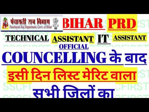 AFTER COUNSELLING MERIT LIST OF BIHAR PRD TECHNICAL ASSISTANT IT ASSISTANT FINAL