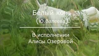 Белый конь(автор Ю.Валеева) исполняет Озерова Алиса