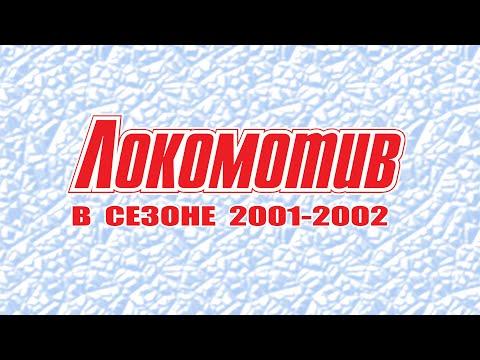 ЛОКОМОТИВ ЧЕМПИОН 2002 (Часть первая)