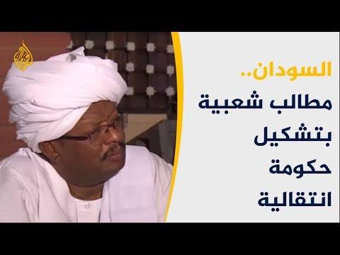 السودان.. مطالب شعبية بتشكيل حكومة انتقالية ورفض رسمي  - 23:53-2019 / 2 / 12