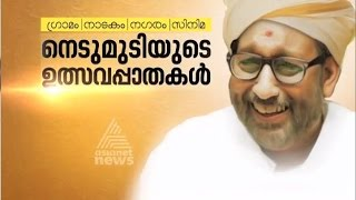 Nedumudi Venu : Onam special interview with Nedumudi Venu