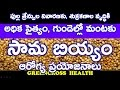 health tips in telugu|సామబియ్యం|health benefits of samalu|little millets|greencross health
