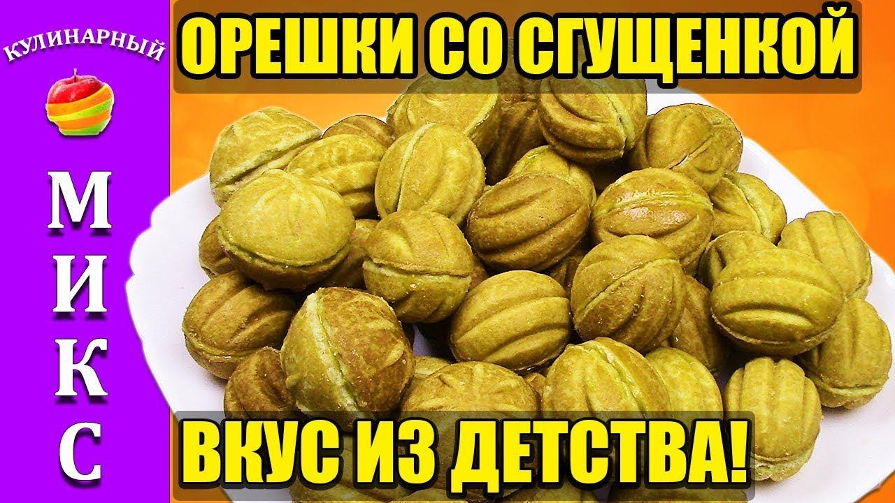 Орешки на сковороде видео