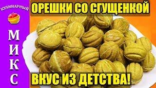 Орешки с вареной сгущенкой в орешнице. Вкусный рецепт орешков! 👍🔥